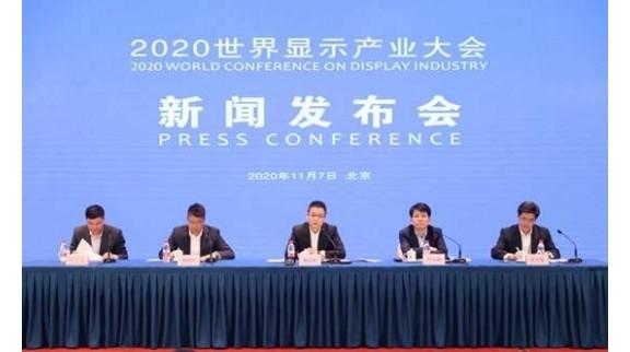 2020世界显示产业大会将于11月20日~21日在合肥举办