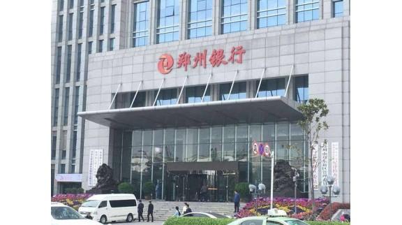 """科技创新赋能智慧金融 郑州银行服务渠道又添""""新成员"""""""