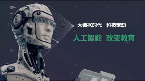 加快人工智能与教育教学深度融合