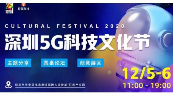 2020年深圳5G科技文化节即将开幕