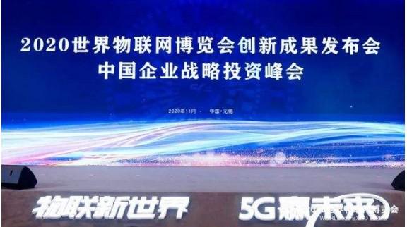 2020世界物博会创新成果发布 5G融合物联网应用成热点