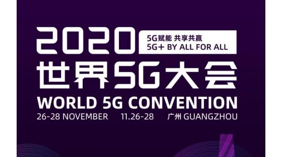 2020世界5G大会将于11月26日在穗举行