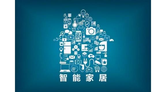 未来智能家居的市场需求巨大