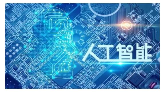 工信部:上半年中国人工智能核心产业规模达770亿元