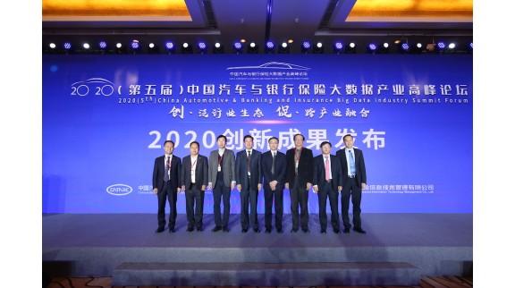 2020(第五届)中国汽车与银行保险大数据产业高峰论坛在北京成功召开