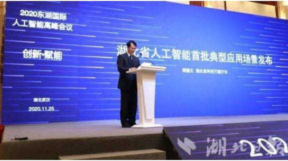 首届东湖国际人工智能高峰会议召开,助力人工智能的发展