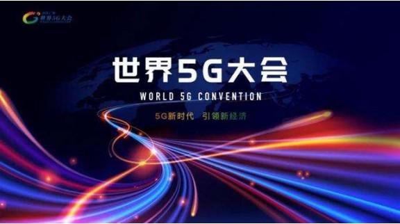 2020世界5G大会今日在穗开幕