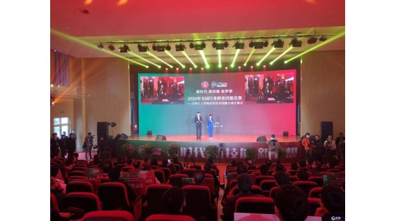 2020年全国人工智能应用技术技能大赛开幕