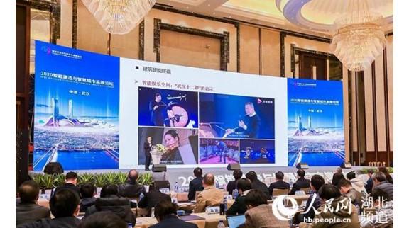 2020智能建造与智慧城市高端论坛召开