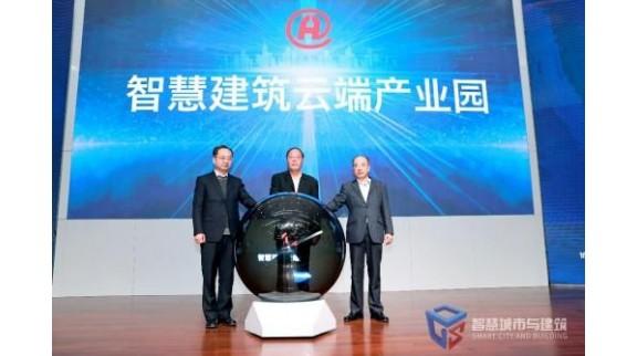 第二届中国智慧城市与建筑大会在汉召开