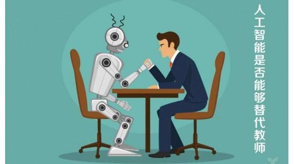 抓住人工智能助推教师发展的新契机