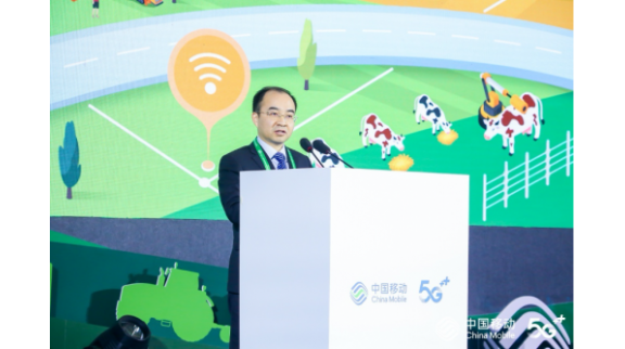 中国移动举行2020年5G+智慧农业论坛