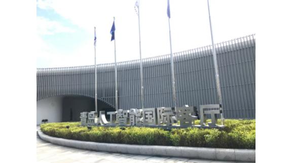 青岛市北区创新人工智能应用赋能经济发展