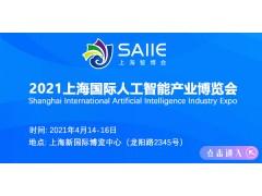 2021上海国际人工智能博览会--服务机器人展