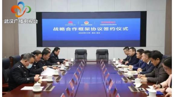 助力精致交通建设 武汉交警与华为、平安签署战略合作协议