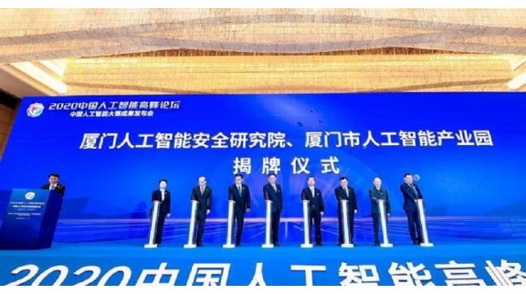 2020中国人工智能高峰论坛在厦门举行
