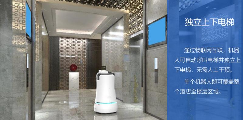 景吾酒店配送机器人