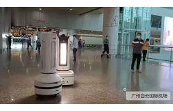 白云机场智能消毒机器人守护来往人员安全
