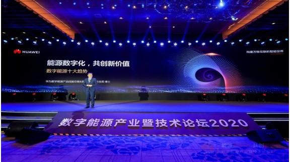 """华为举办""""数字能源产业暨技术论坛"""",重磅发布""""数字能源未来十大趋势"""""""