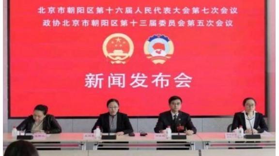 """北京朝阳:""""十四五""""时期将累计建设5G基站超5千个 五环内5G信号全覆盖"""