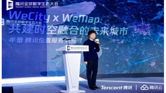 """腾讯牟蕾:构建智慧城市数字化底座,WeMap让城市变得更""""聪明"""""""
