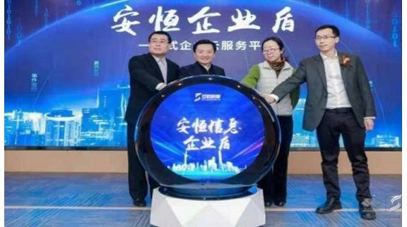 全面支持城市数字化转型 安恒信息中国智慧城市安全总部正式落户上海