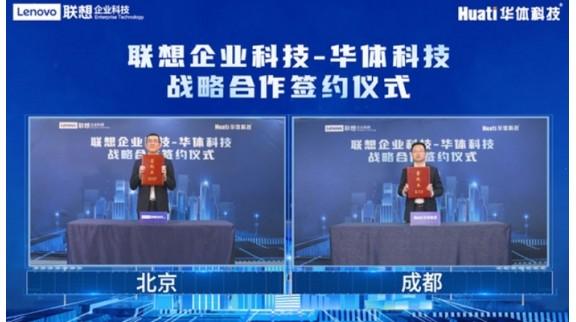 联想与华体科技达成战略合作 打造新型智慧城市建设解决方案