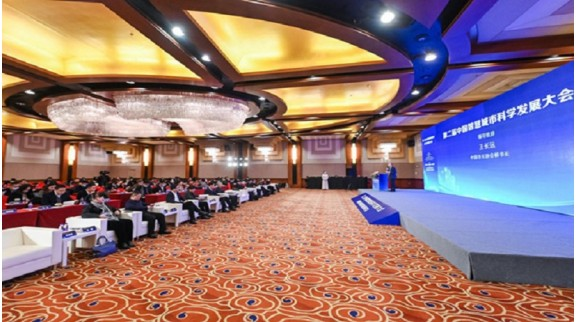 第二届中国智慧城市科学发展大会在北京举办