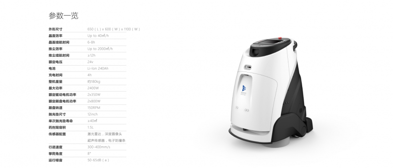 高仙清洁机器人