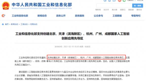 杭州获批人工智能创新应用先导区,再添国家级招牌
