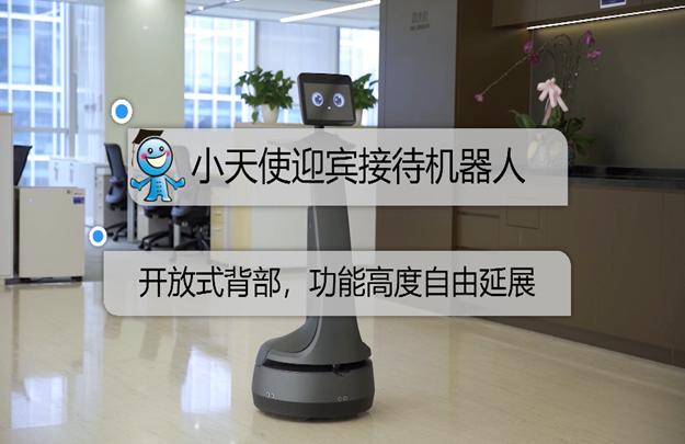 赋能小场景智慧化升级--拓展式迎宾机器人一机多用