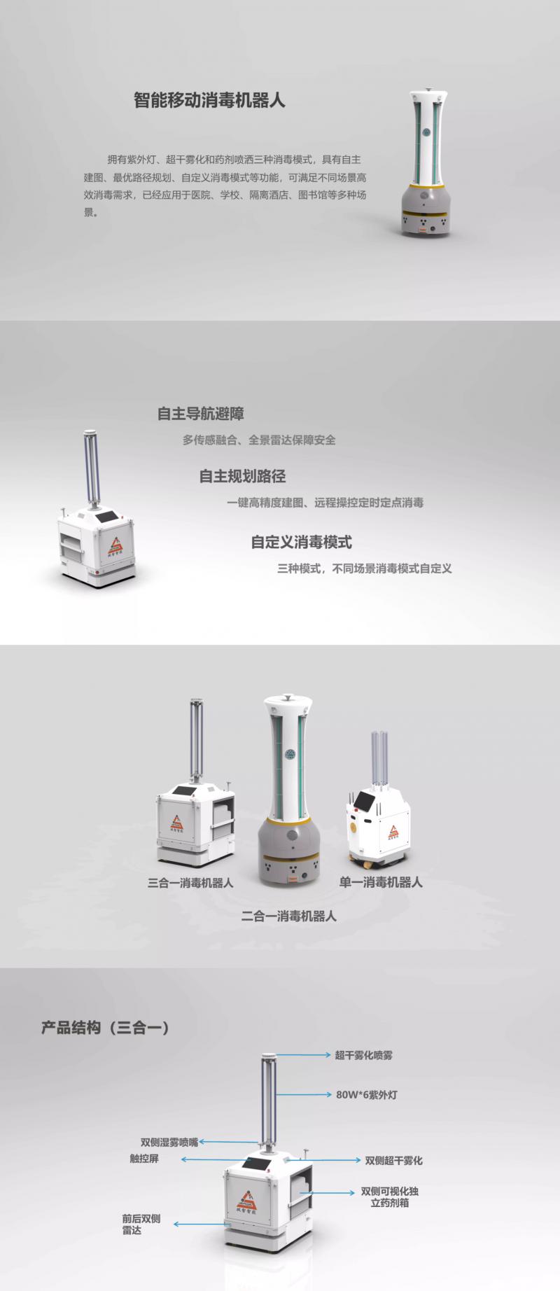 消毒机器人