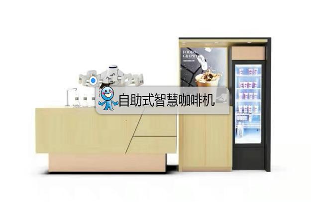 一站式智慧咖啡 机器人赋能新零售