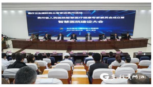 贵州省人民医院智慧医院建设大会启动