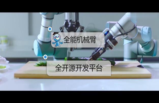 消费级机械臂 AI赋能 无所不能