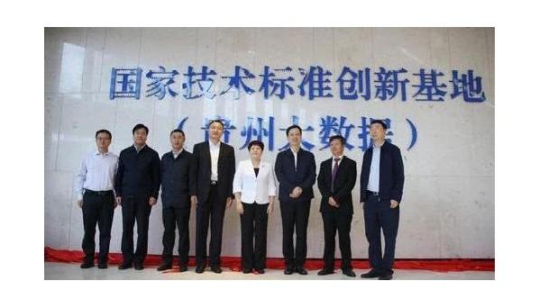 国家技术标准创新基地(贵州大数据)获批成立