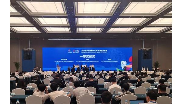 2021数字中国创新大赛·智慧医疗赛道落幕