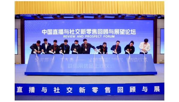 中国直播与社交新零售回顾与展望论坛在在京启动