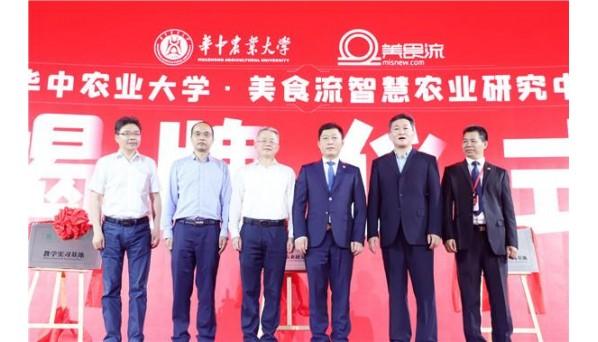 华中农业大学授牌美食流成立智慧农业研究中心