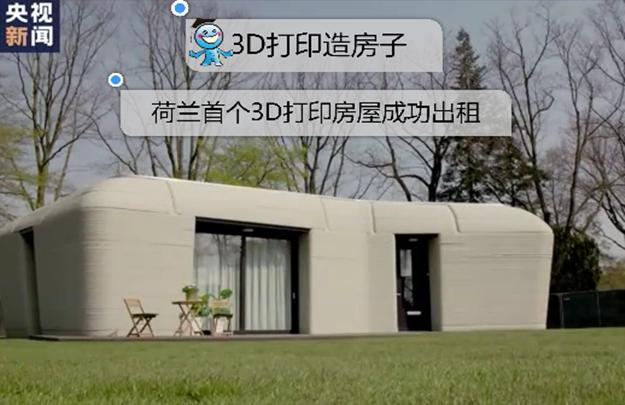 荷兰3D打印小屋成功出租
