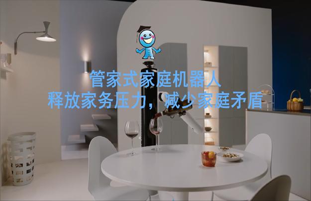 管家式家庭机器人 再也不用做家务了