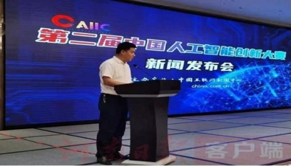 闪耀科技之光 2021第二届中国人工智能创新大赛正式启动