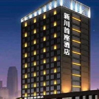绵阳新川首座酒店——案例