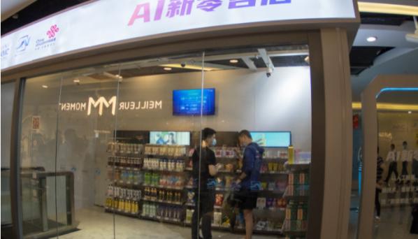 ai新零售店 探索AI数字新生活应用体验区