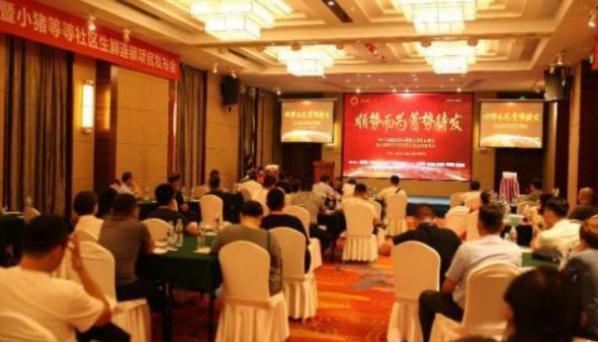 2021社区经济与新零售行业峰会在济南召开