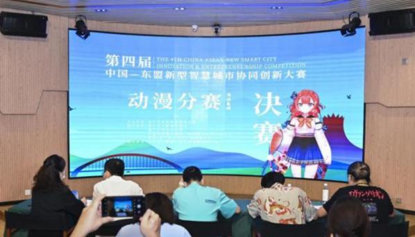 第四届中国—东盟新型智慧城市协同创新大赛动漫分赛决赛在邕落幕