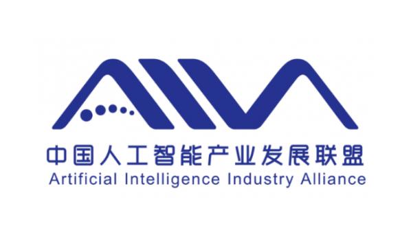 2021人工智能产业峰会于11月在杭举行